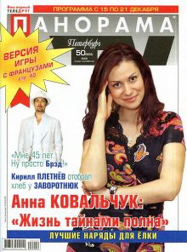 Анна Ковальчук фото 2013