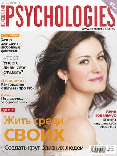 Анна Ковальчук на обложках журналов.
